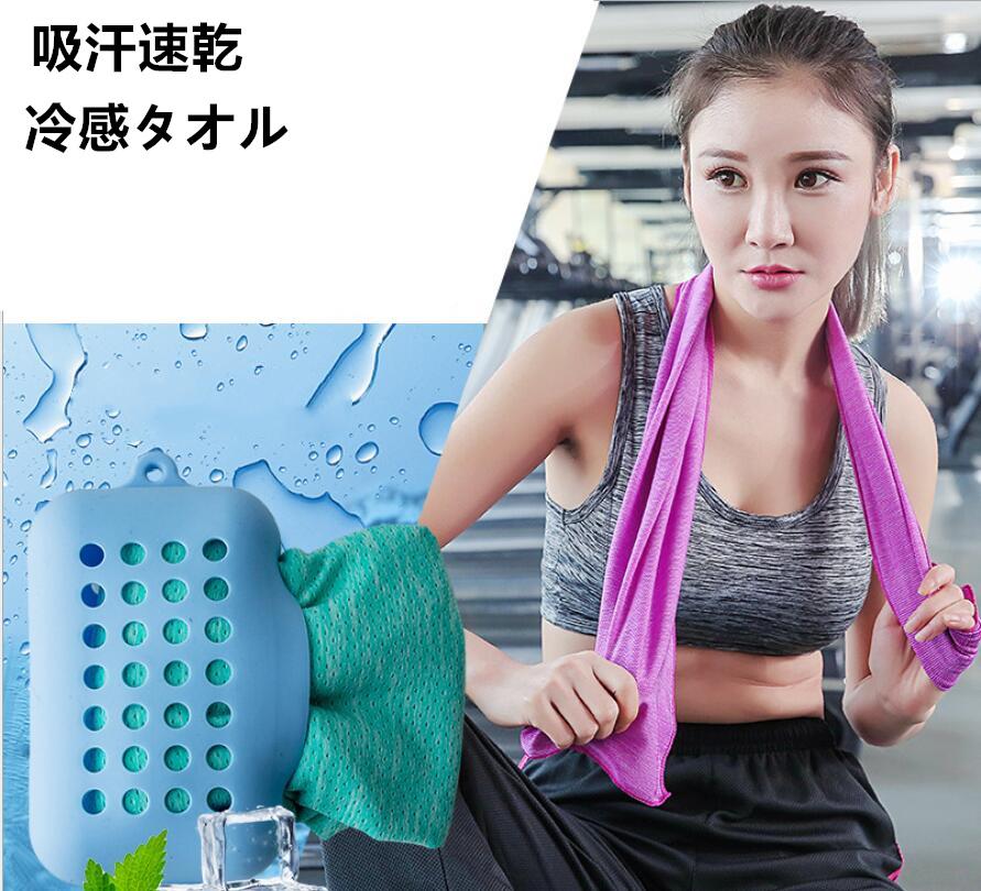 手拭きタオル/冷感タオル/夏の定番/運動用/吸汗速乾/温度を下げる神器