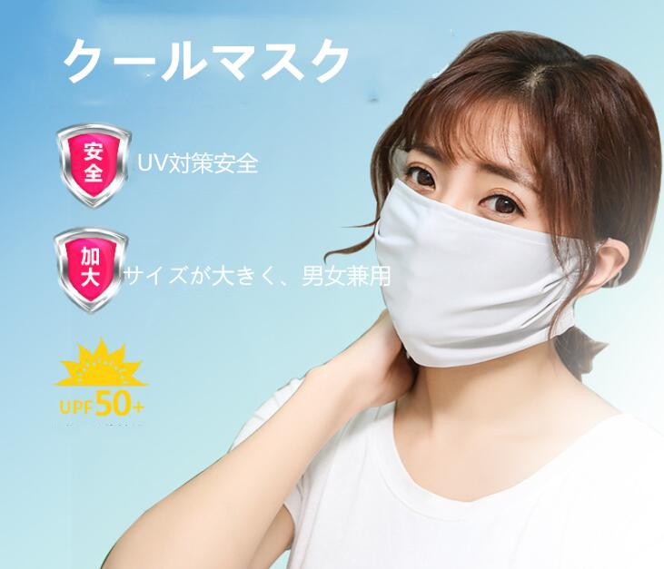マスク★クールマスク★薄手★男女兼用★日焼け対策 UV対策★防塵★花粉★通気性★水洗★繰り返し★