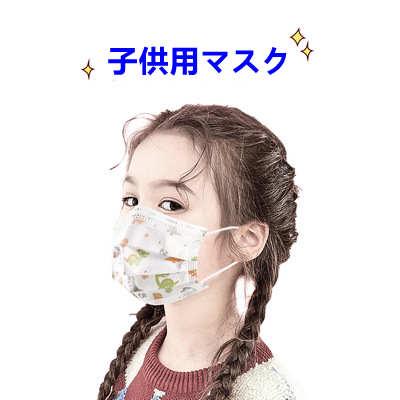 不織布マスク☆四季通用☆50枚入☆3層構造 ☆子供用マスク☆除菌☆防塵☆花粉症☆ウイルス対策