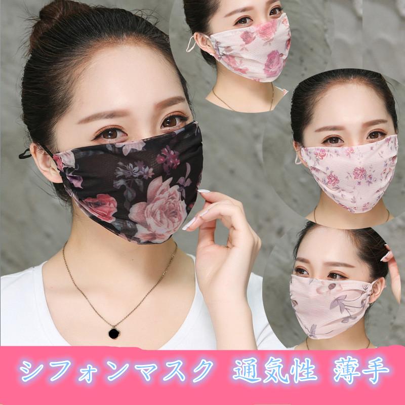 レディース・シフォンマスク・通気性・薄手・花粉防止・防塵・日焼け対策・予防対策・洗えるマスク