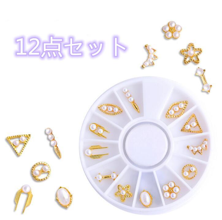 2020新品★DIYネイル装飾★ネイルシール★12点セット★レディース★ネイルアート★パールパーツ