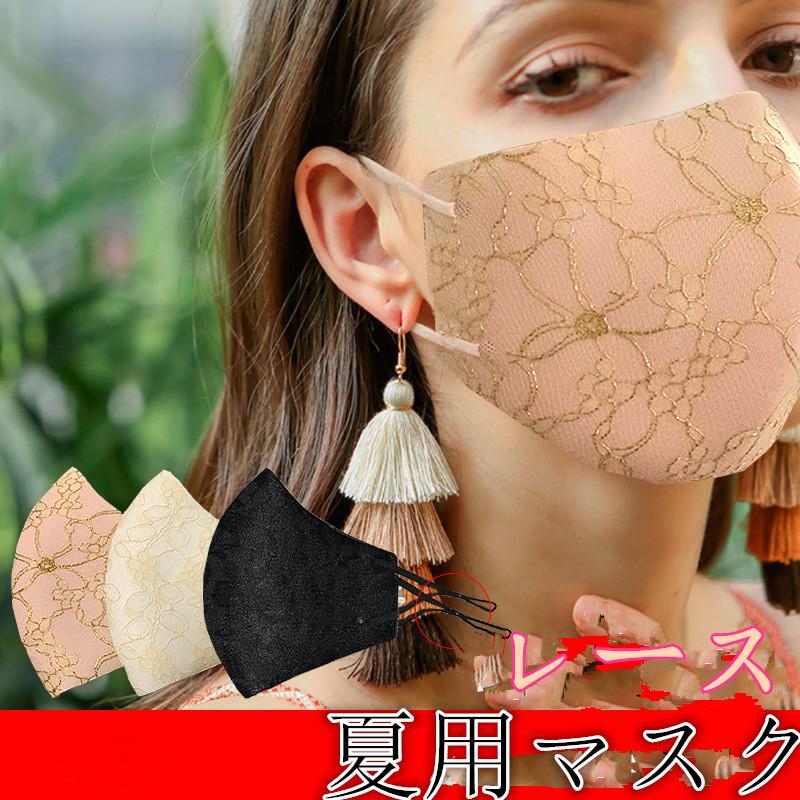 レディースマスク★レース★夏用マスク★薄手★涼しい★UV対策★水洗 繰り返し使える