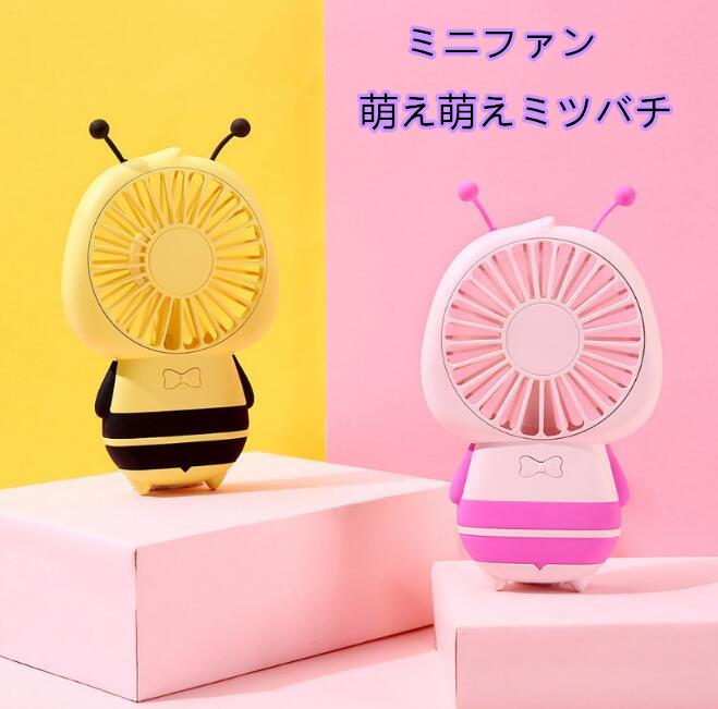 ミニファン★ミニ扇風機★usb充電式★グラデーションライト付き★3階段風速★熱中症対策★扇風機★蜜蜂造型