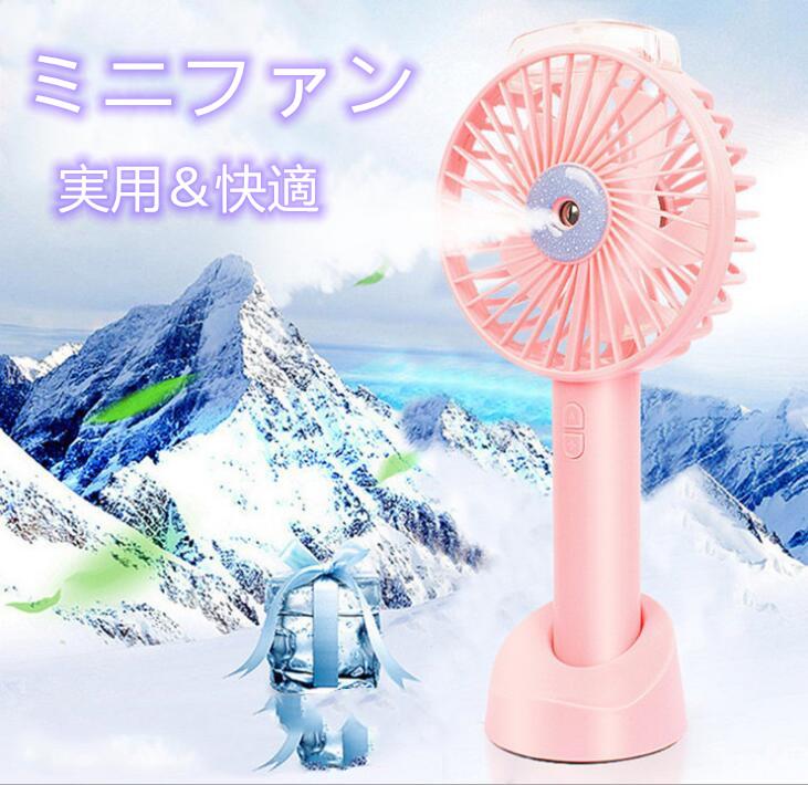 2020新品★ミニファン★ミニ扇風機★usb充電★加湿★3階段風量調節★手持ち★霧吹き★便利★3色