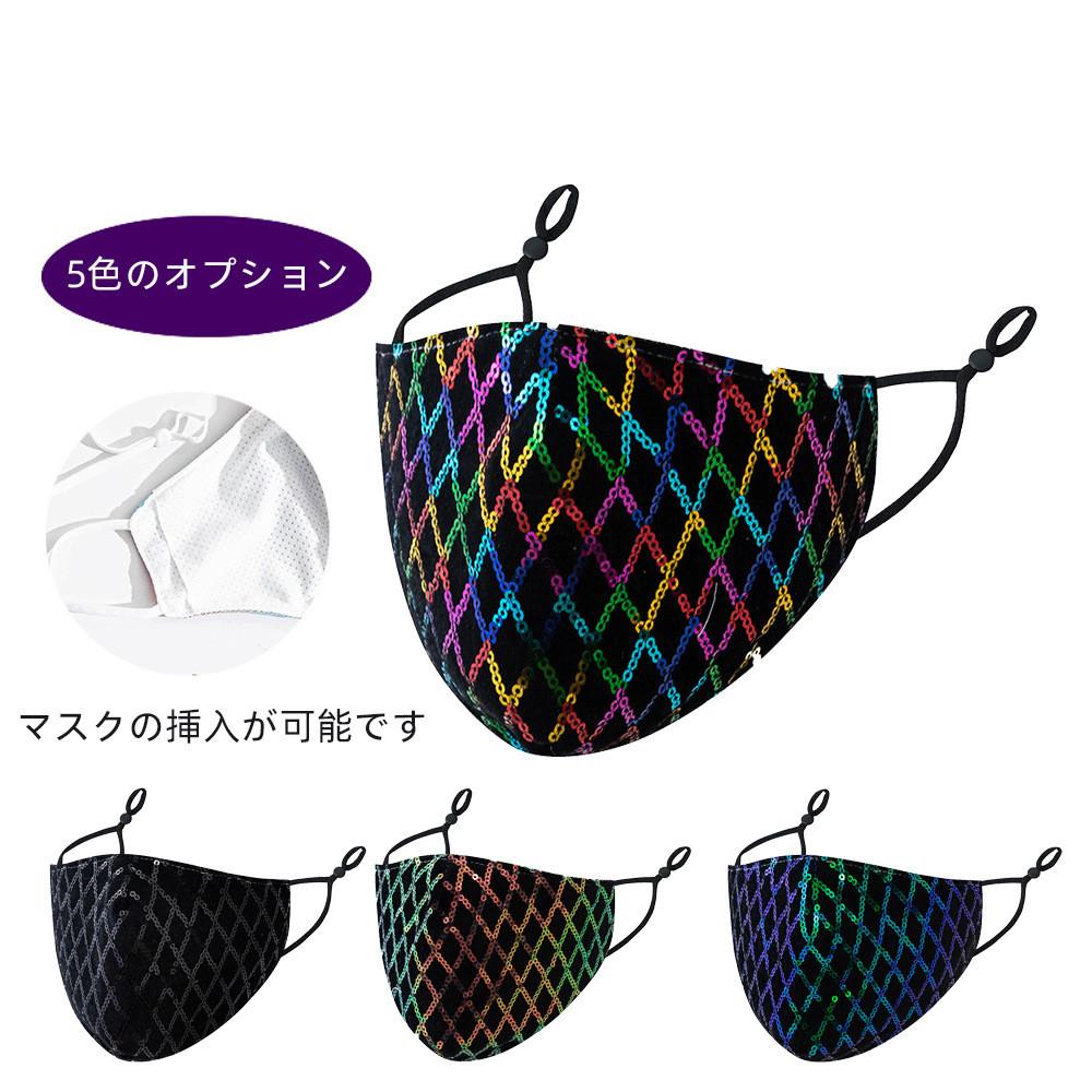 キラキラマスク★立体マスク★飛沫防止★花粉 ★呼吸がしやすい★大人用マスク