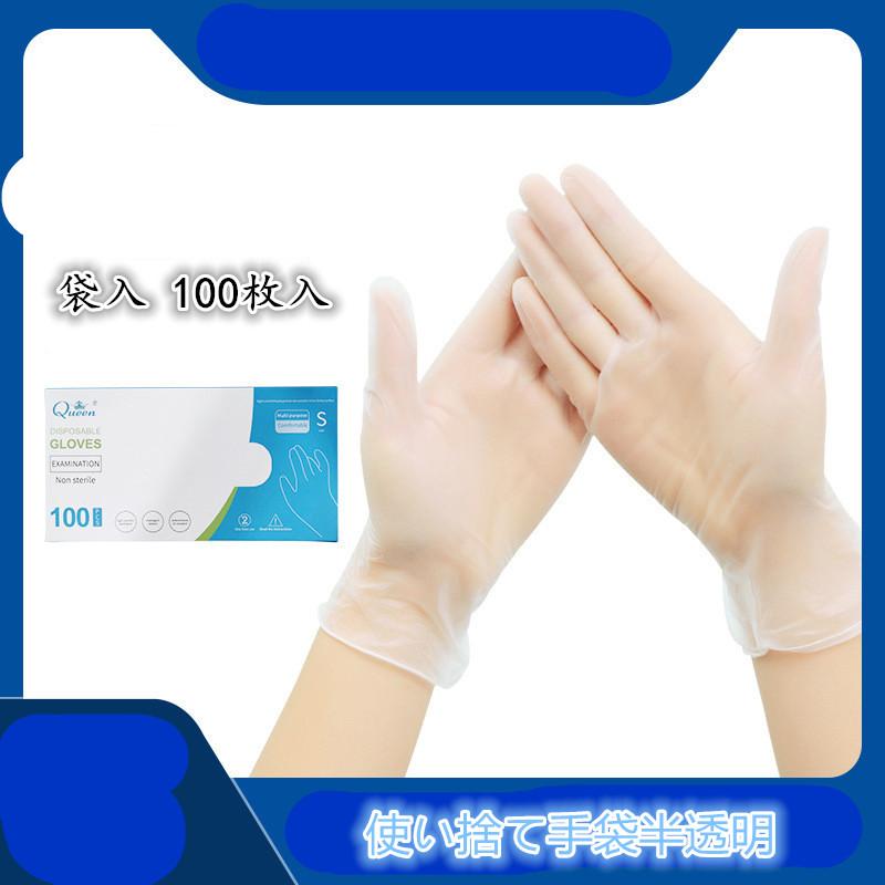 使い捨て手袋半透明★PVC手袋★S-XLサイズ ★ 100枚入★非接触