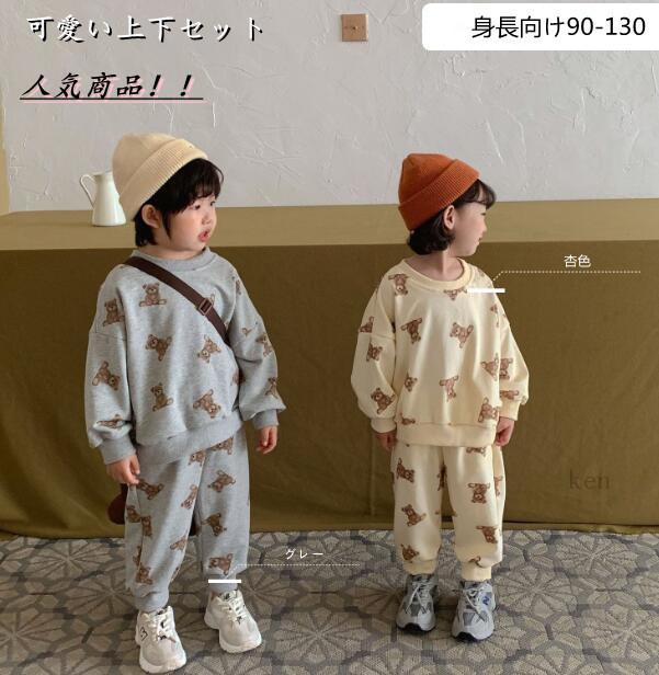 秋新品★子供服 上下セット 可愛いセット★90-130cm★2色