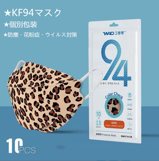 KF94★大人用★不織布★個別包装★使い捨てマスク★防塵・花粉症・ウイルス対策★10枚入り★4色
