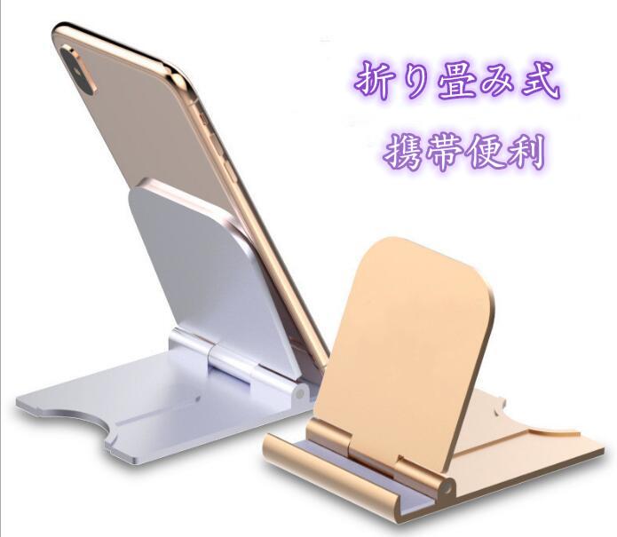 2020★携帯便利★高級感★シンプル★携帯スタンド★スマホスタンド★折り畳み式★金属スタンド★5色