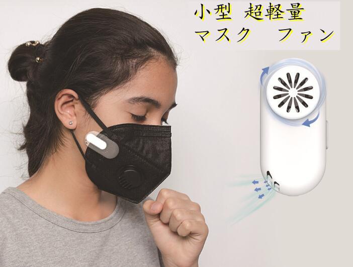 新作★ミニファン★マスク ファン★扇風機★充電式★USB★2色