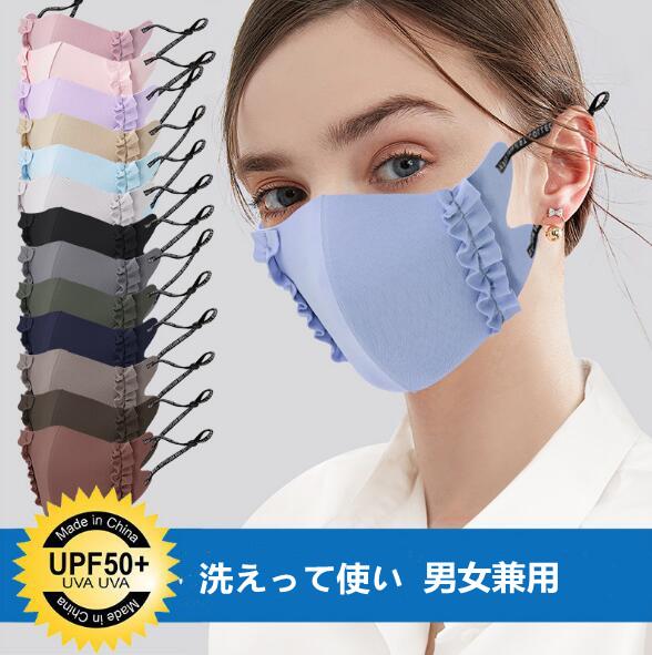 マスク 洗えって使い 大人用 可愛い 調整可能 ウィルス対策 花粉 ホコリ 男女兼用